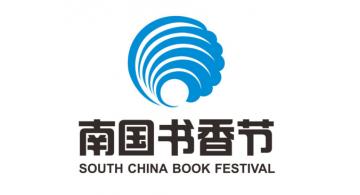 2017南国书香节暨羊城书展8月开幕