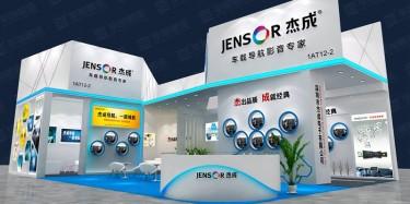 2018中国国际汽车商品交易会展览设计公司找毕加