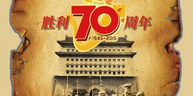 抗日战争70周年放假通知