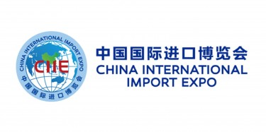 首屆中國進出口博覽會在上海舉辦
