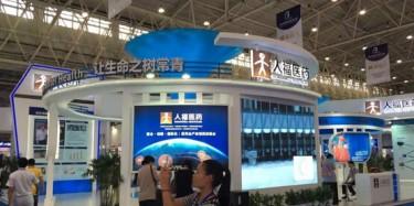 毕加展览设计公司助力人福医药集团惊艳亮相第九届中国生物产业大会