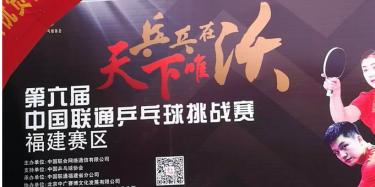 """毕加主场搭建服务2018""""乒乓在沃""""第六届中国联通乒乓球挑战赛福建赛区"""
