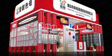 第十八届中国国际橡胶展展览设计公司找毕加