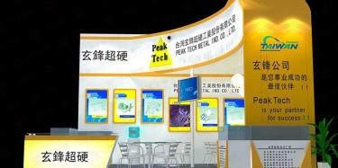 第十八届中国国际热处理工业炉展览会