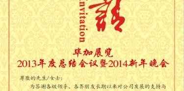 拭目以待,毕加展览2013年度总结会议暨2014新年晚会