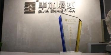 展会搭建单位毕加出席易美·珠三角峰会,被授予品牌指定搭建商
