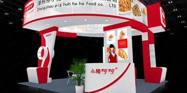2018第十五屆(上海)餐飲食品博覽會