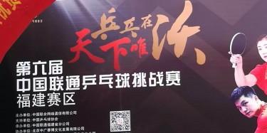 """畢加主場服務2018""""乒乓在沃""""第六屆中國聯通乒乓球挑戰賽福建賽區"""