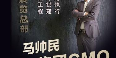 馬老師大講堂【用高成長迎接展示大時代】