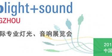 奥斯卡颁奖礼与展会巨头广州灯光音响展碰撞的火花