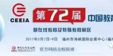 毕加展览成为中国教育装备展示会推荐搭建商