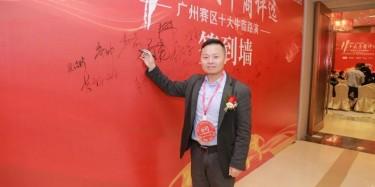 第11届十大牛商广州赛区评选,结果公布!