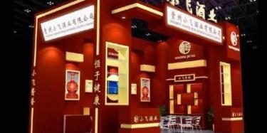 2017第十一届中国(山东)糖酒会11月在济南举办