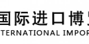 2018中国国际进口博览会找毕加展览展台设计搭建