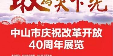 敢为天下先——九游会主场实力打造中山市庆祝改革开放40周年九游会登录