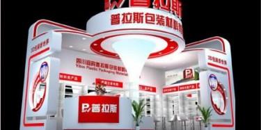 2017湖南糖酒会12月在长沙开幕/糖酒会展览设计找毕加