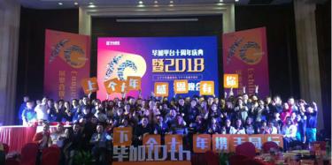 广州展览公司毕加展览十周年年会盛大举行