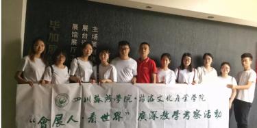 牵手未来,四川旅游学院师生到毕加广州展台设计公司进行考察交流活动