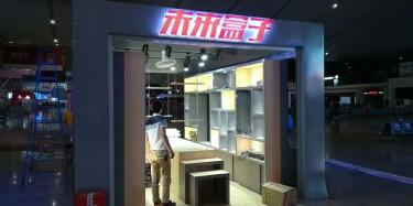 上海展台搭建设计公司来看上海国际会展?#34892;?#39135;品添加剂配料展览会