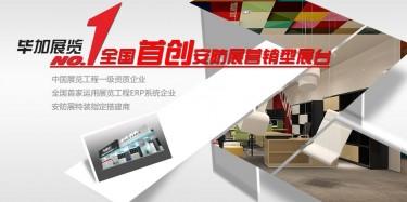 上海安防展展台设计哪家实惠?