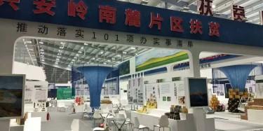 西安展台设计公司\2019第四届中国西安光伏产业发展高峰论坛暨展览会