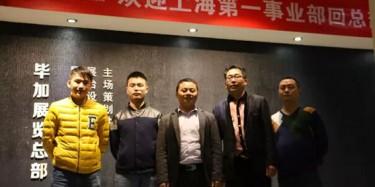 热烈欢迎上海第一事业部回毕加总部交流学习!