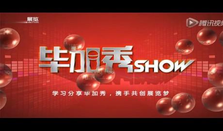 """广州展览公司毕加展览""""毕加秀""""宣传片"""