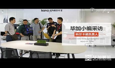 毕加展览助力科尔卡诺掀起广州家具展风暴