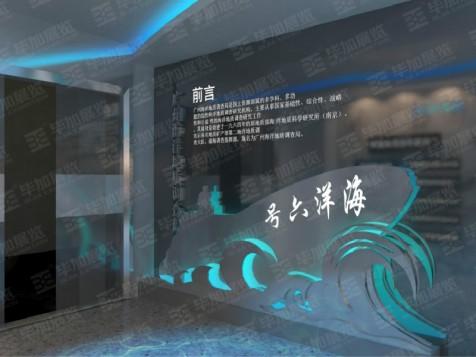 广州海洋地质调查局—展厅案例