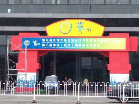 第三届中国国际酒类博览会