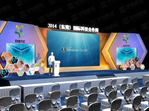 2014(东莞)国际科技合作周