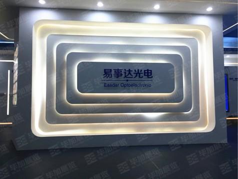 888大奖娱乐城,888大奖娱乐官网下载,大奖娱乐官方网站www.winlh.com_易事达光电展厅