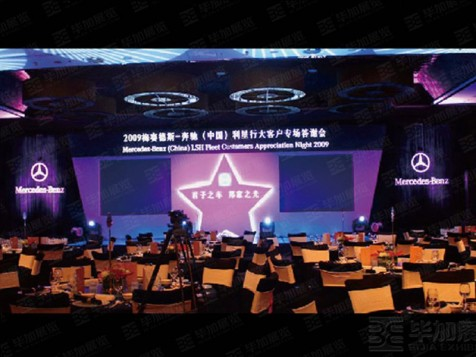 大奖娱乐官方网站www.winlh.com_2009梅赛德斯-奔驰(中国)利星行大客户专场答谢会(活动会议)