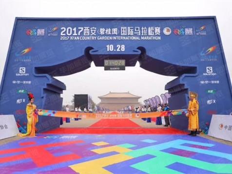 西安(碧桂园)国际马拉松赛——体育赛事搭建执行