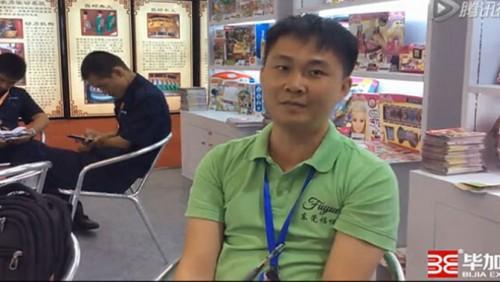 Dongguan Bijia exhibition Dongguan Gabor Fu Yue Trading appreciation