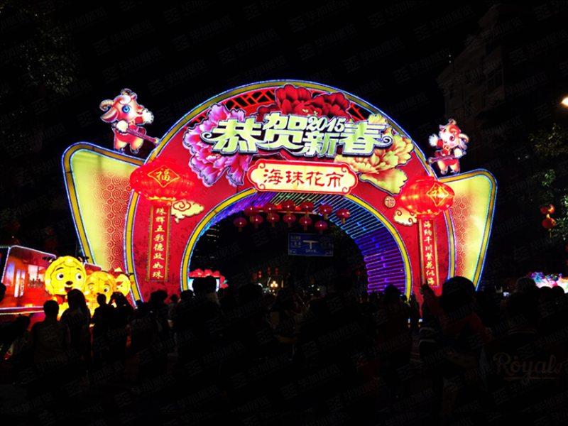 广州海珠区迎春花市