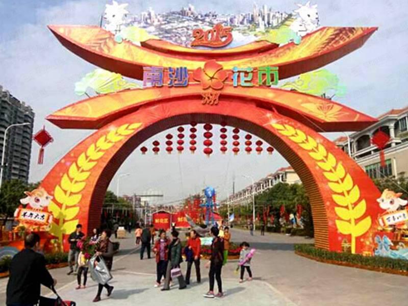 广州南沙区迎春花市