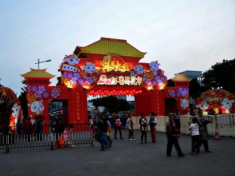 广州市番禺区迎春花市
