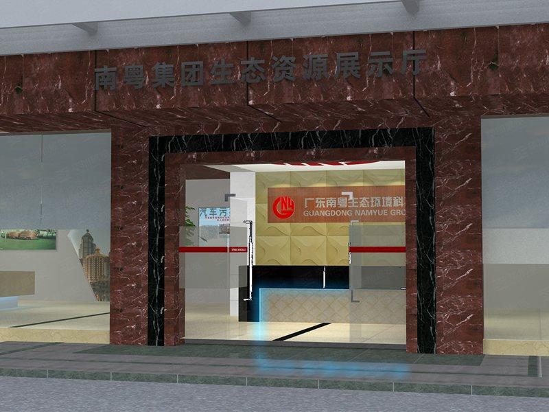 南粤集团—大型国有企业展厅设计装修
