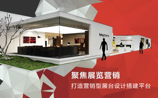 exhibition design  pany guangzhou exhibition corporation