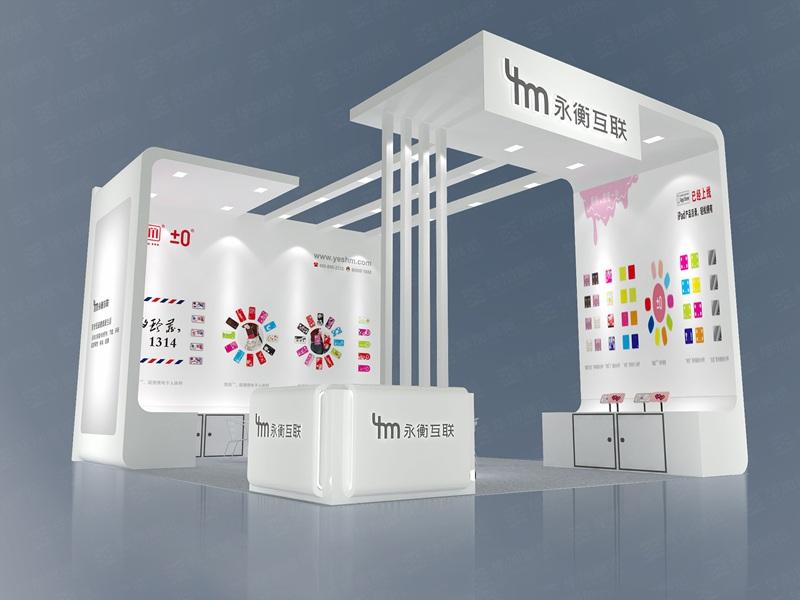 永衡互联礼品展设计搭建
