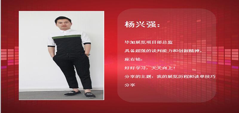 毕加展览毕加秀第四期杨兴强—我的展览历程