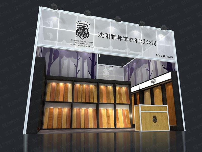 雅邦装饰型材展台设计搭建