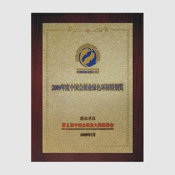2009年度中国会展业绿色环保特别奖