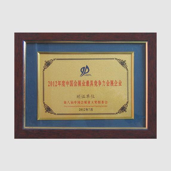 2012年度中国会展业最具竞争力会展企业