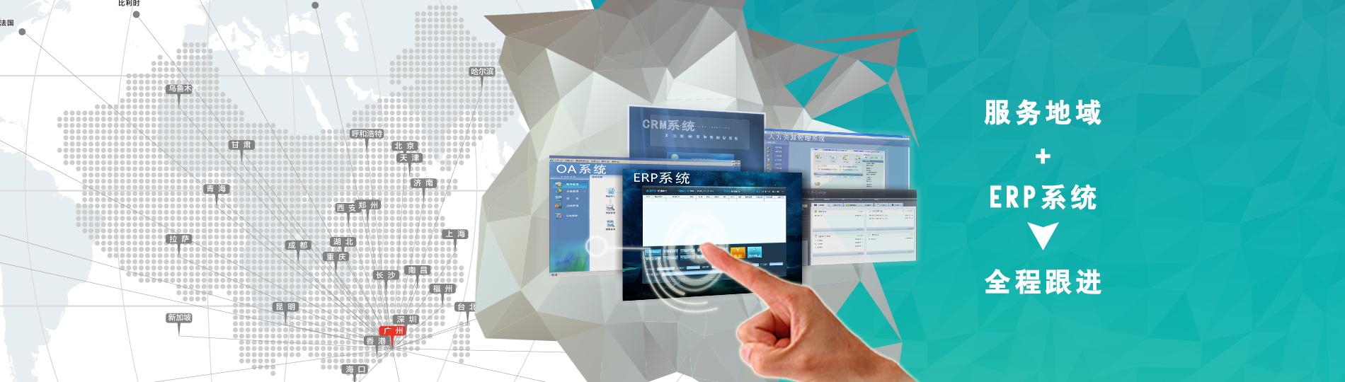 ERP系统管理 360度全程跟进