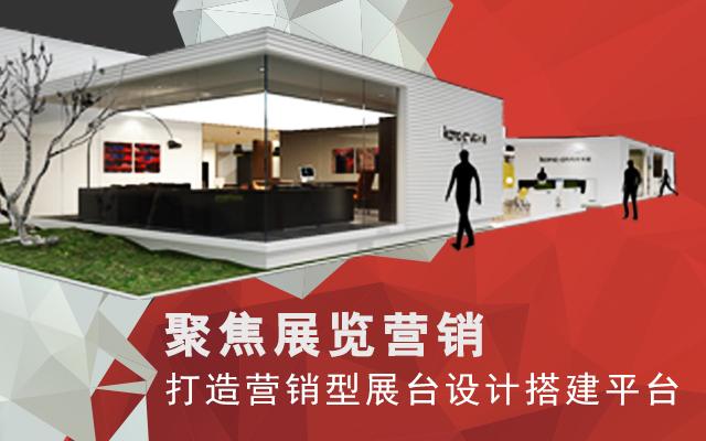 888大奖娱乐城_聚焦展览营销 打造实效的展览营销平台
