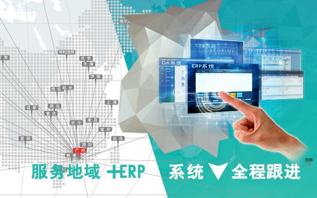 888大奖娱乐城,888大奖娱乐官网下载,大奖娱乐官方网站www.winlh.com_ERP系统管理 360度全程跟进
