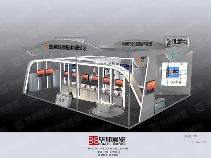 易鲸捷—电子展展览设计powered by espcms
