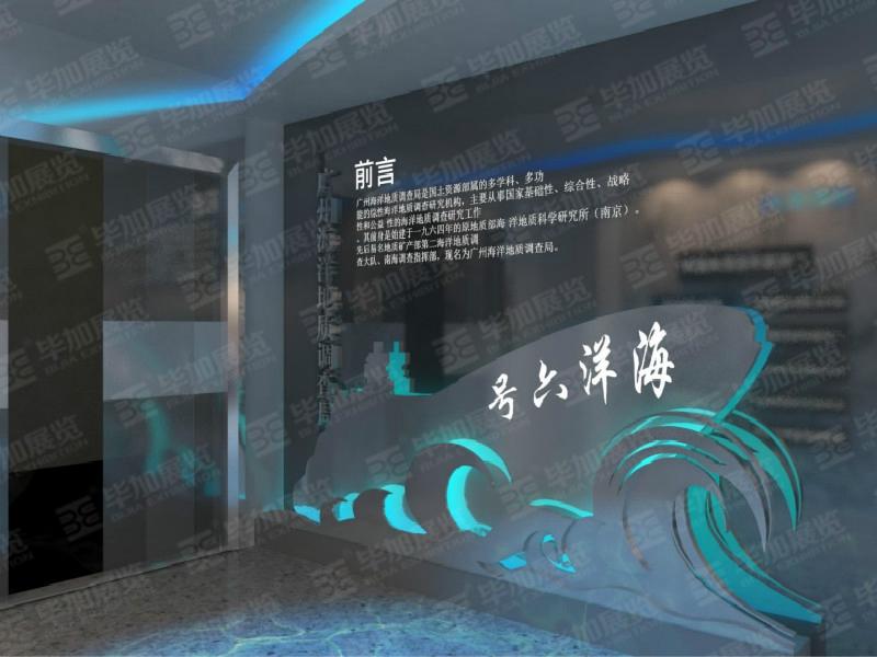 广州海洋地质调查局——政府展厅设计装修